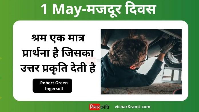 labour day,majdoor-diwas-hindi,