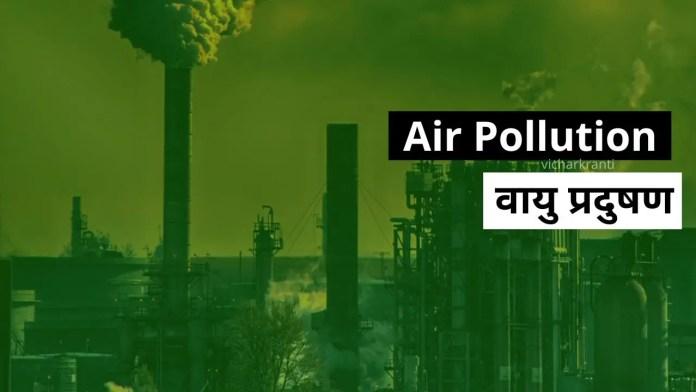 air pollution, hindi essay air pollution, hindi-essay,