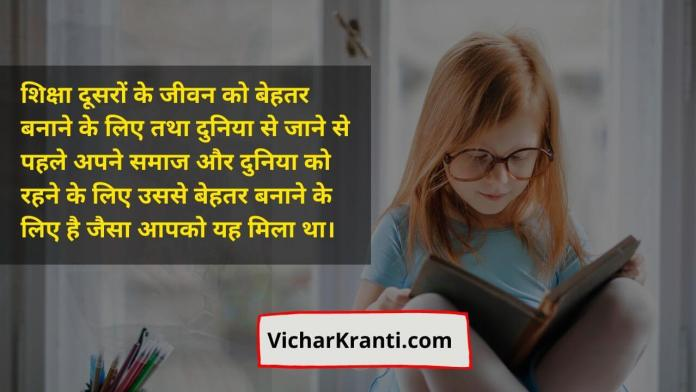 quotes on education in hindi, quotes,vicharkranti quotes,