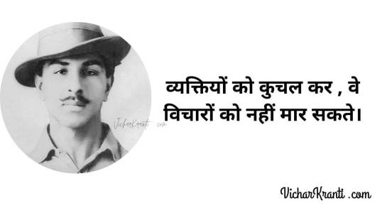 bhagat singh quotes in hindi,