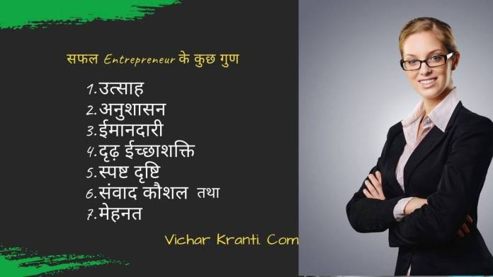 entrepreneur means in hindi, meaning of entrepreneurship in hindi.