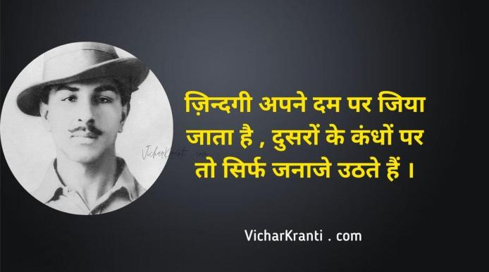 bhagat singh quotes, bhagat singh quotes in hindi,