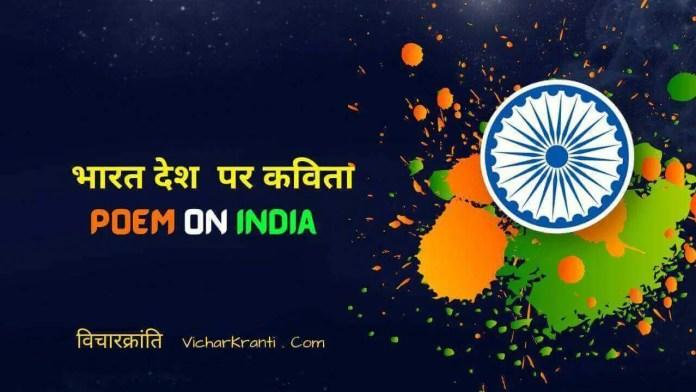 hindi poem about india