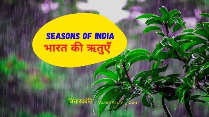 seasons in hindi,