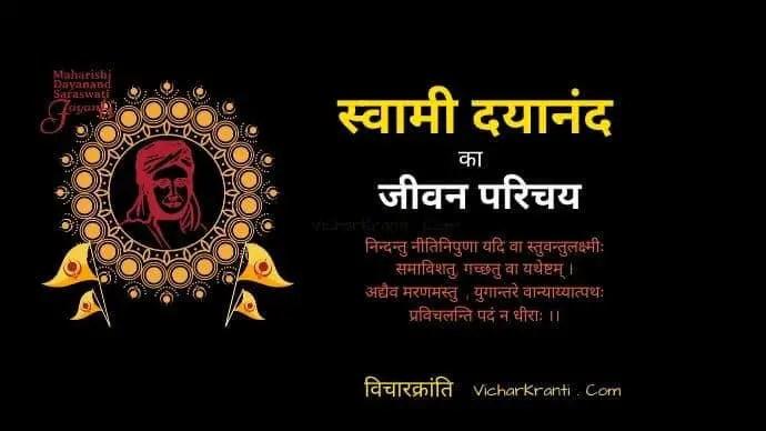 swami dayanand saraswati hindi