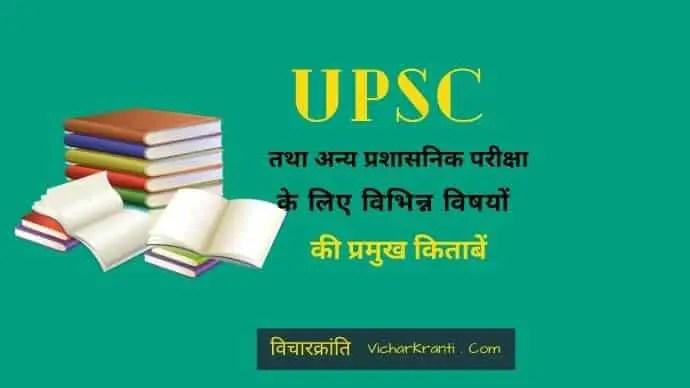 upsc preparation books