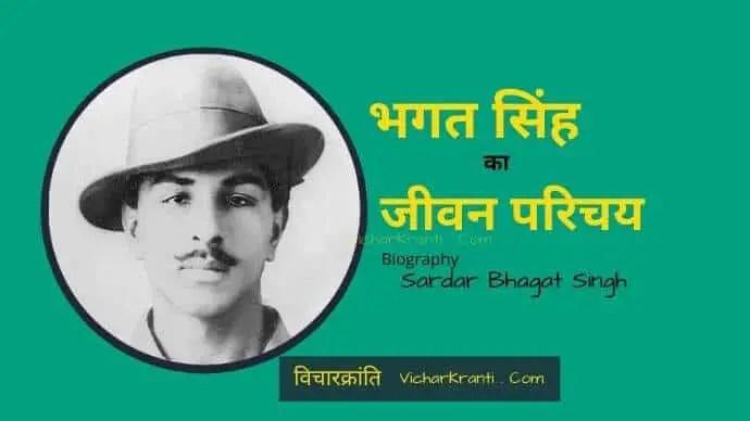 bhagat singh, भगत सिंह की जीवनी