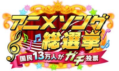 """Durante o evento da transmissora japonesa TV Asahi intitulado """"Anime Song General Election"""", as melhores musicas de animes foram eleitas."""