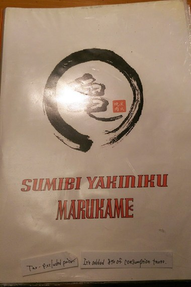 Marukame Hakuba: Food Menu Cover