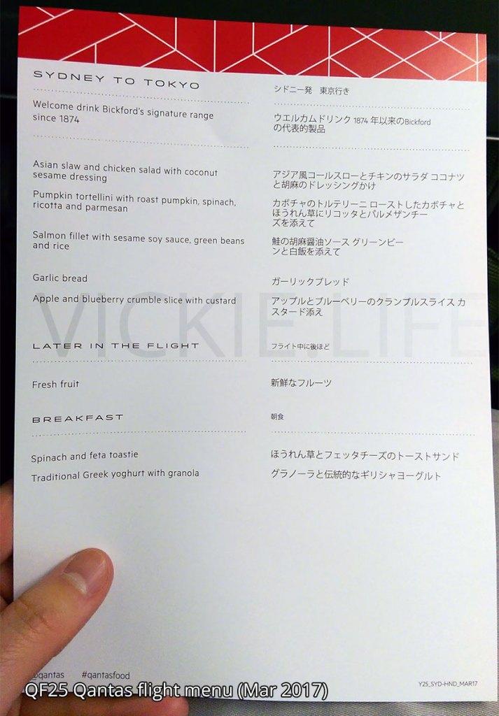QF25 Qantas flight menu
