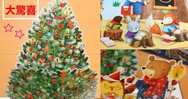 繪本︱親子共讀︱耶誕夜大驚喜:立體翻翻書,一起來又驚又喜