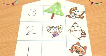 教學遊戲︱空間概念︱兒童數學:一組5分鐘就完成的DIY教具,可以學會123、上下和左右方位,一起來玩吧