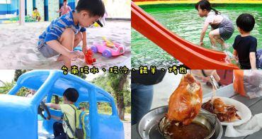 台南玩水、玩沙、餵羊、烤肉景點,外加可打高爾夫、認識蝴蝶、吃鹽蛋、玩貨卡和泡湯,周末就是要豐富玩