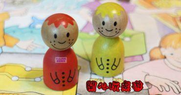 台南旅遊︱台南桌遊店:開開心心玩,歡歡樂樂聚,就是要提升友誼和親子關係