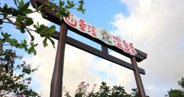 屏東旅遊景點︱四重溪溫泉公園:浪漫免費泡湯區,泡完皮膚股溜股溜,還可上山浴佛祈福