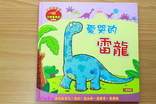 【我愛繪本】小恐龍繪本‧讓父母親更了解孩子的情緒問題。並找出解決的方法(文內含試聽MP3) - Vicky 媽媽的 ...