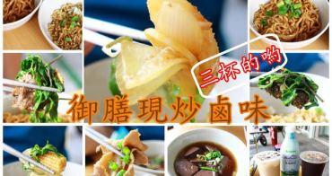 【食記】台南東區~御膳現炒鹵味‧先鹵再炒三杯,絕妙風味︱台南美食