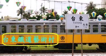 台東親子景點︱鐵道藝術村、鐵花村音樂聚落:看光華號、欣賞音樂、逛創意市集的好所在