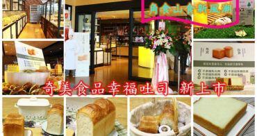 台南仁德|奇美食品:幸福吐司感動流淚上市,角食和山食新浪潮
