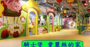【景點】台南東區~騎士堡愛麗絲的家‧玩到不想回家啊啊阿