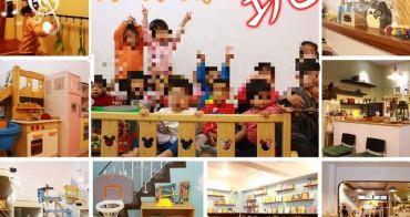 【景點】台南東區~日日好玩親子繪本民宿x質感室內遊戲室‧大人愜意小孩滿意