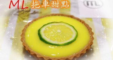 【食記】台南安南~ML拖車甜點‧檸檬塔的內餡如絲綢般滑出‧視覺的享受x味蕾的滿足