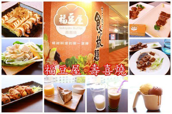臺南東區~福豆屋壽喜燒‧結合鐵板+壽喜燒吃到飽的餐廳,適合團聚 - Vicky 媽媽的遊樂園