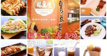 台南東區~福豆屋壽喜燒‧結合鐵板+壽喜燒吃到飽的餐廳,適合團聚