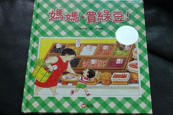 【我愛繪本】媽媽買綠豆‧好看又好玩(親子廚房)‧J-4Y1M&A-2Y7M - Vicky 媽媽的遊樂園