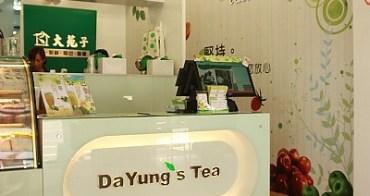 台南飲料︱大苑子東寧店:就是愛現榨、新鮮