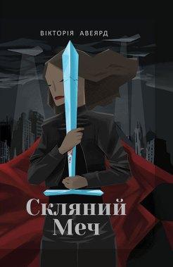 Glass Sword - Ukraine