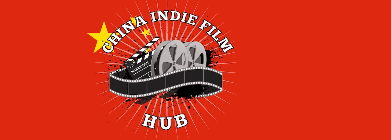 China Indie Film Hub