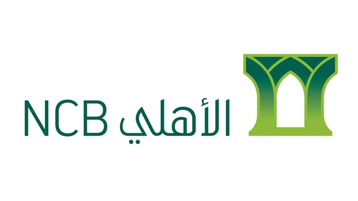 البنك الأهلي يطلق شعاره الجديد غد ك الآن
