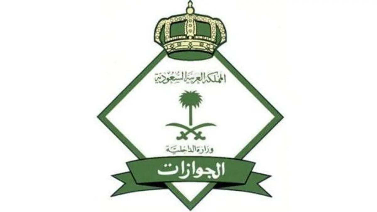 السعودية 90 يوما لإلغاء جواز المواطن عند التأخر