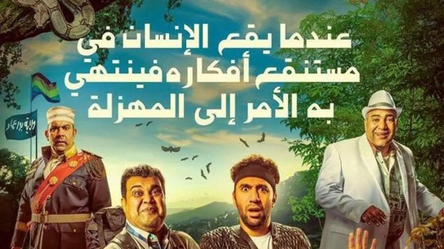 هذا الفيلم هو صاحب أطول اسم بتاريخ السينما المصرية