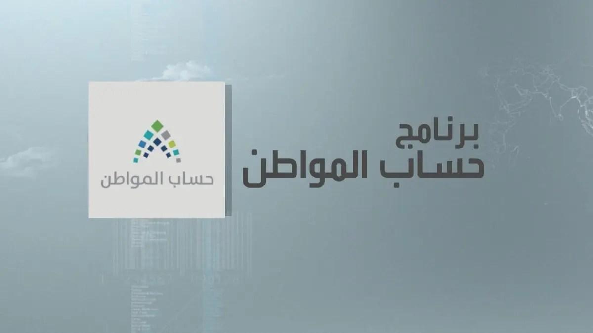 حساب المواطن في حالة تحديث البيانات يتم اتباع هذه الإجراءات