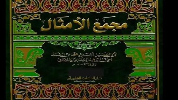 كلمات نظنها عامية وهي في قلب اللغة العربية الفصحى