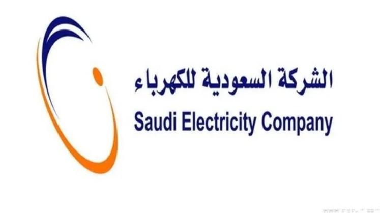 استعلام عن فواتير الكهرباء السعودية 2020