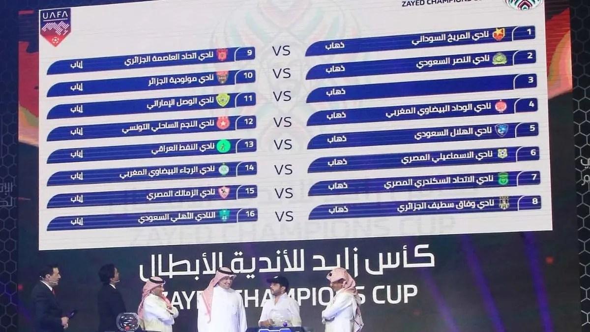 العربي يحدد مواعيد مباريات دور الـ16 في كأس زايد