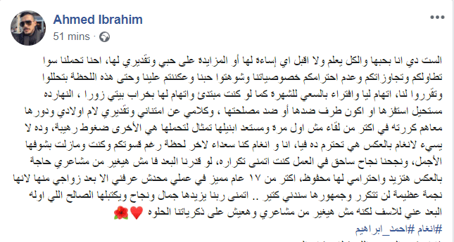 The post that Ibrahim wrote on his Facebook page to announce the separation