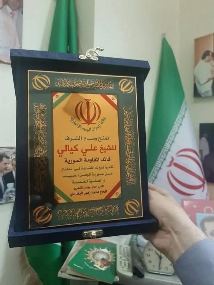 لوح تقدیری که جمهوری اسلامی ایران به قصاب بانیاس داد