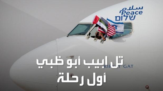 مشاهد لأول طائرة إسرائيلية تصل أبوظبي