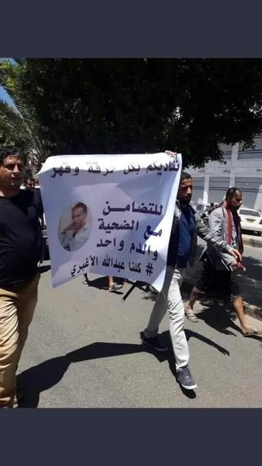 صنعاء تنتفض ضد الحوثيين للمطالبة بالقصاص من قتلة الاغبري