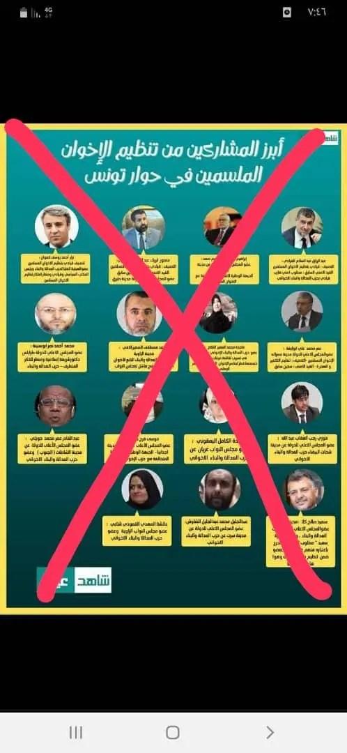 ممثلو الإخوان