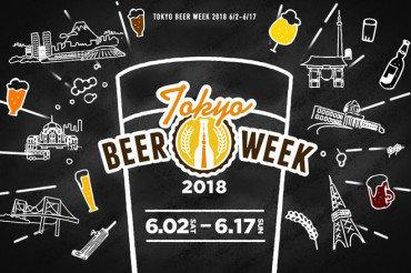 web17_Tokyo-Beer-week_kv-370x246_Verão-no-japão_Vida-de-Tsuge_VDT