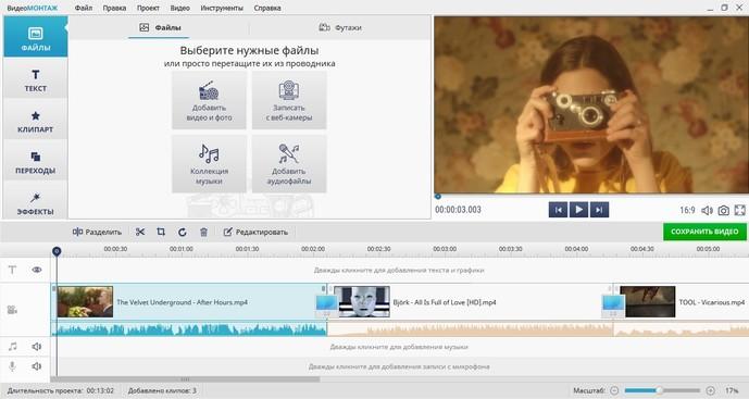 Как объединить несколько видео файлов вместе