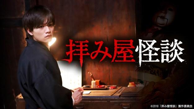 拝み屋怪談|ネットもテレ東 テレビ東京の人気番組動画を無料配信!