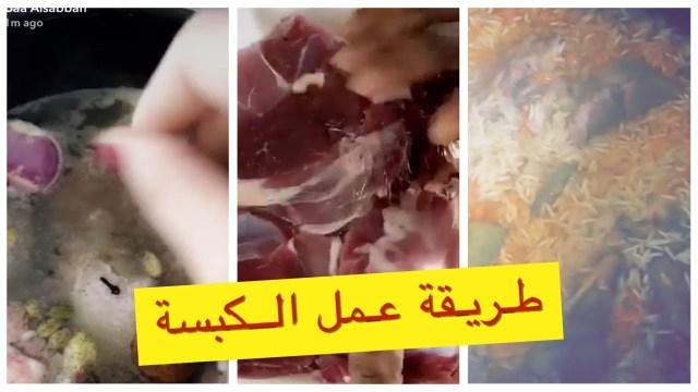 رد فعل إعلامي سعودي طهت زوجته الكبسة لأول مرة