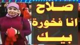 بالفيديو: زوجة صلاح وابنته في الملعب