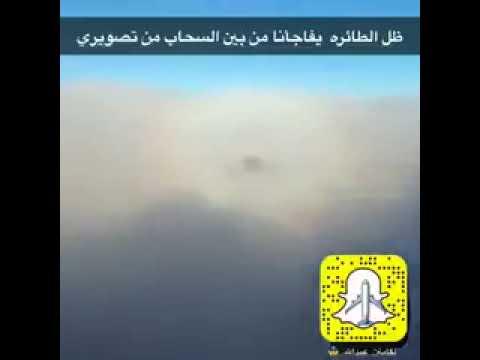 طائرة سعودية تفاجأ بجسم غريب فوق السحاب (فيديو)